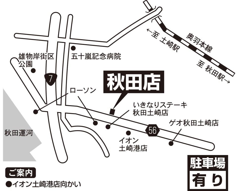 オンディーヌ秋田店 マップ