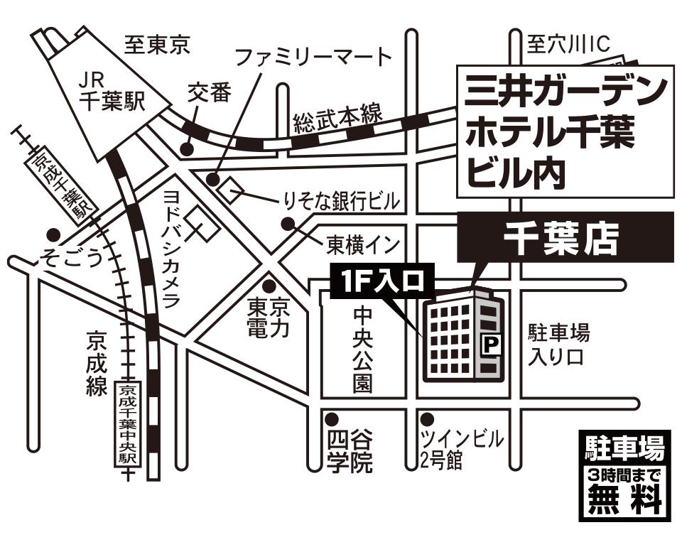 オンディーヌ千葉店 マップ