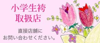小学生卒業式のジュニア袴取扱店舗