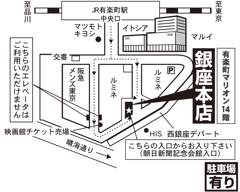 オンディーヌ銀座本店(有楽町マリオン14階) マップ