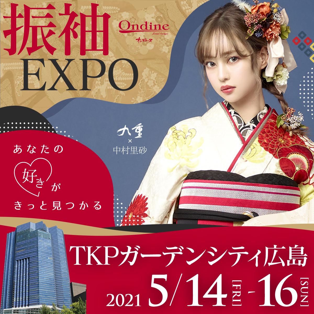 振袖EXPO in TKPガーデンシティ広島