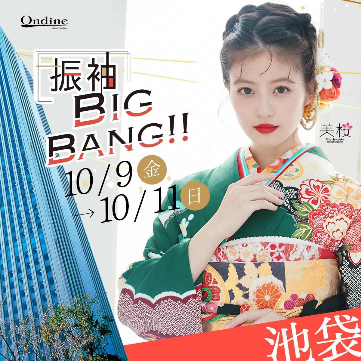 10.9-10.11 振袖BIGBANG 池袋サンシャインシティ