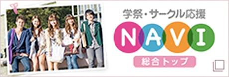 学祭・サークル応援NAVI