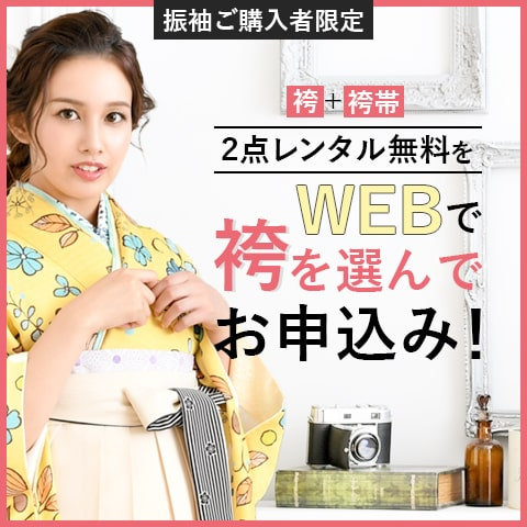 振袖ご購入者 袴無料レンタル