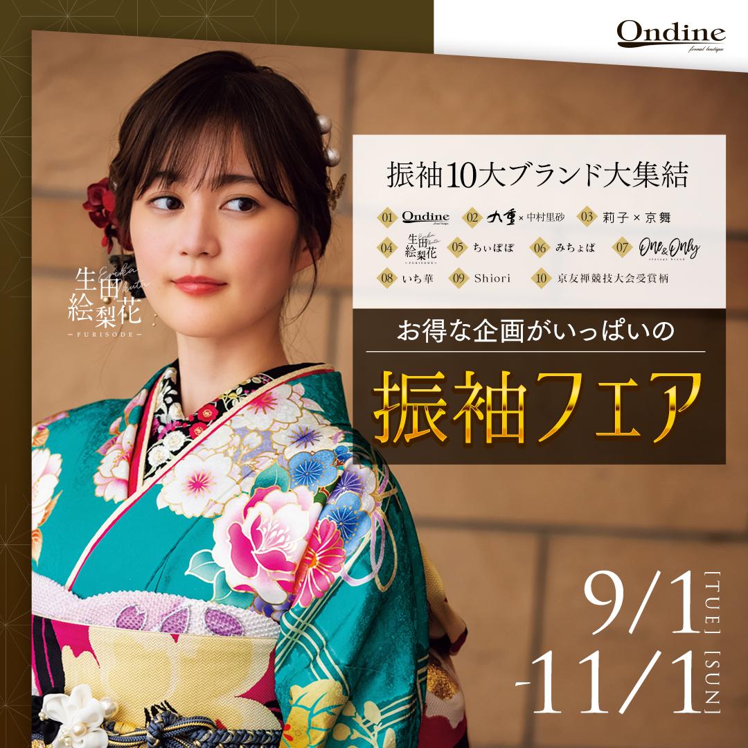 9月の振袖キャンペーン