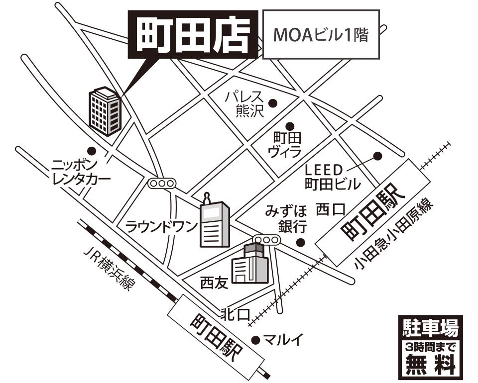オンディーヌ町田店 マップ
