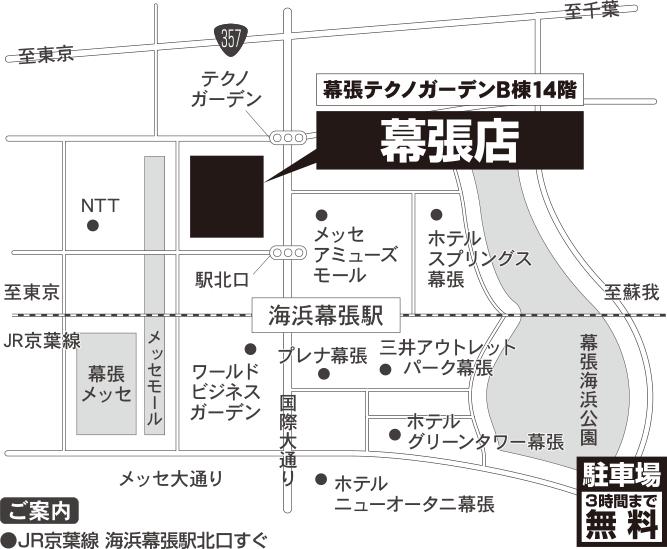オンディーヌ幕張店 マップ