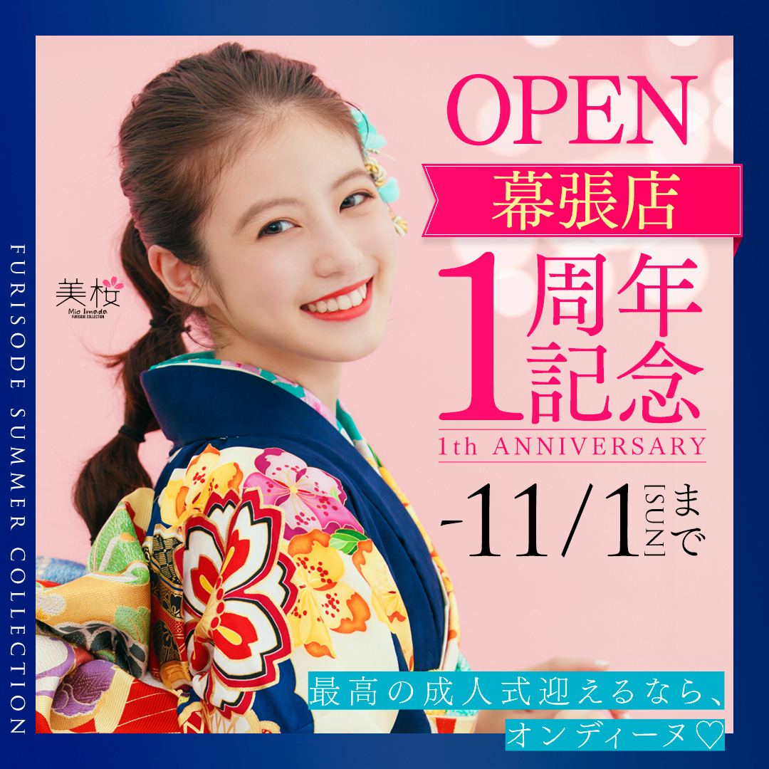 幕張店OPEN1周年記念フェア実施中