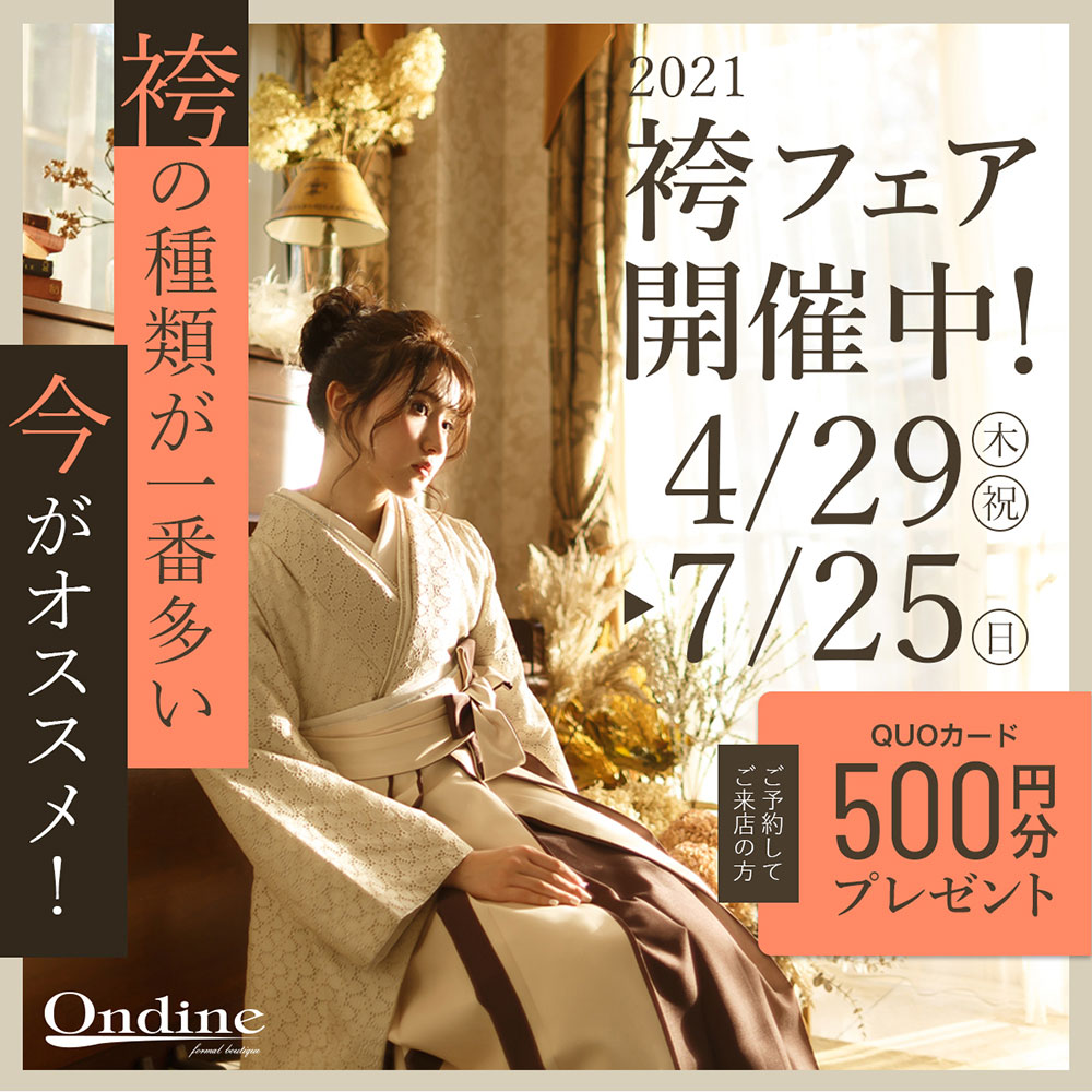 《4/29(木)~7/25(日)》松山店袴フェア開催!