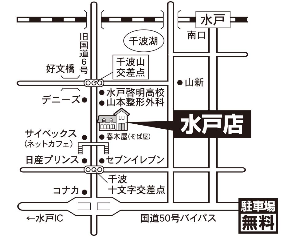オンディーヌ水戸店 マップ