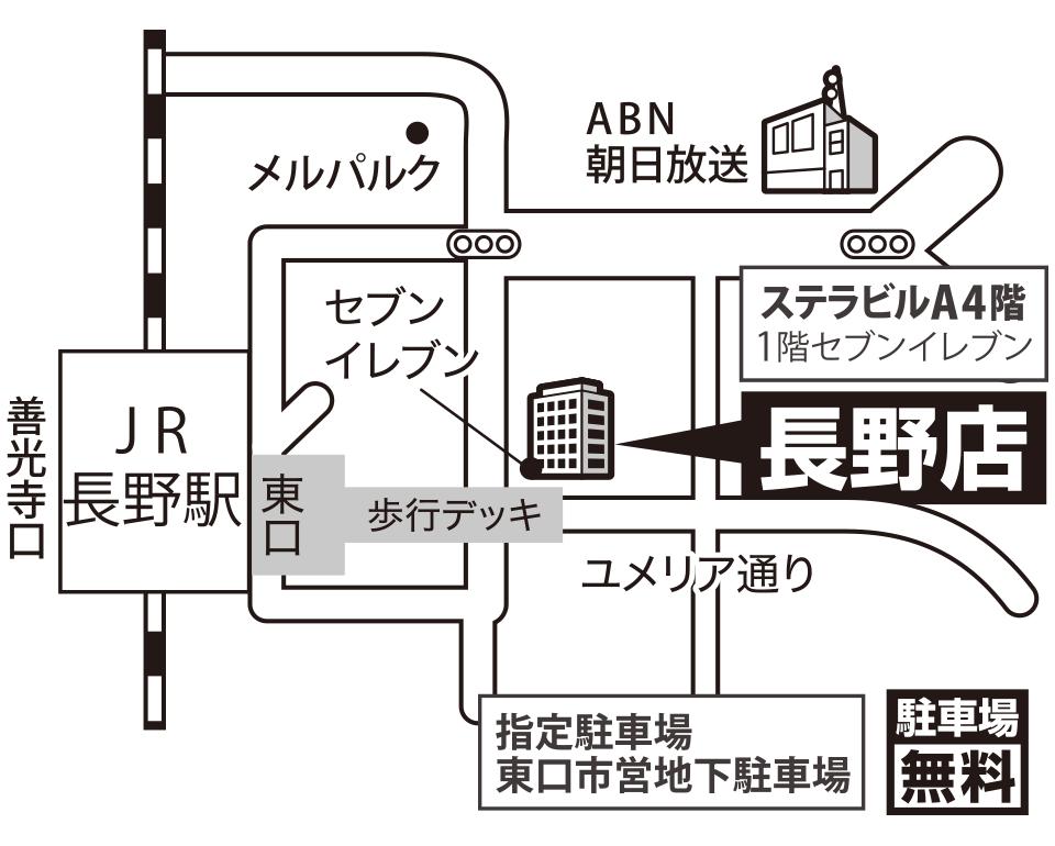 オンディーヌ長野店 マップ