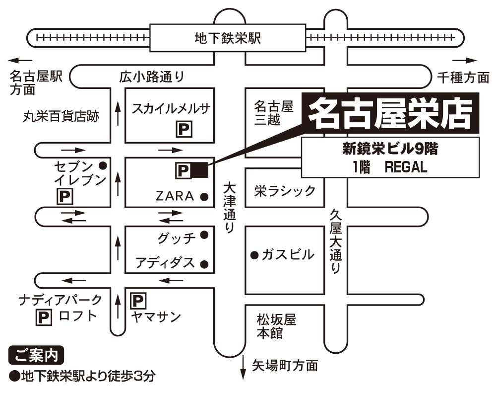 オンディーヌ名古屋栄店 マップ