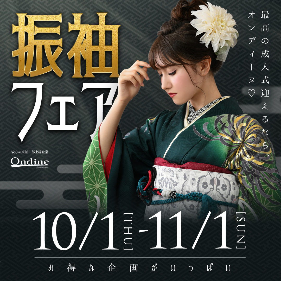 10月の振袖キャンペーン