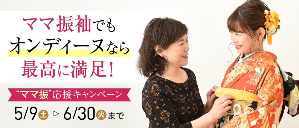 ママ振応援キャンペーン