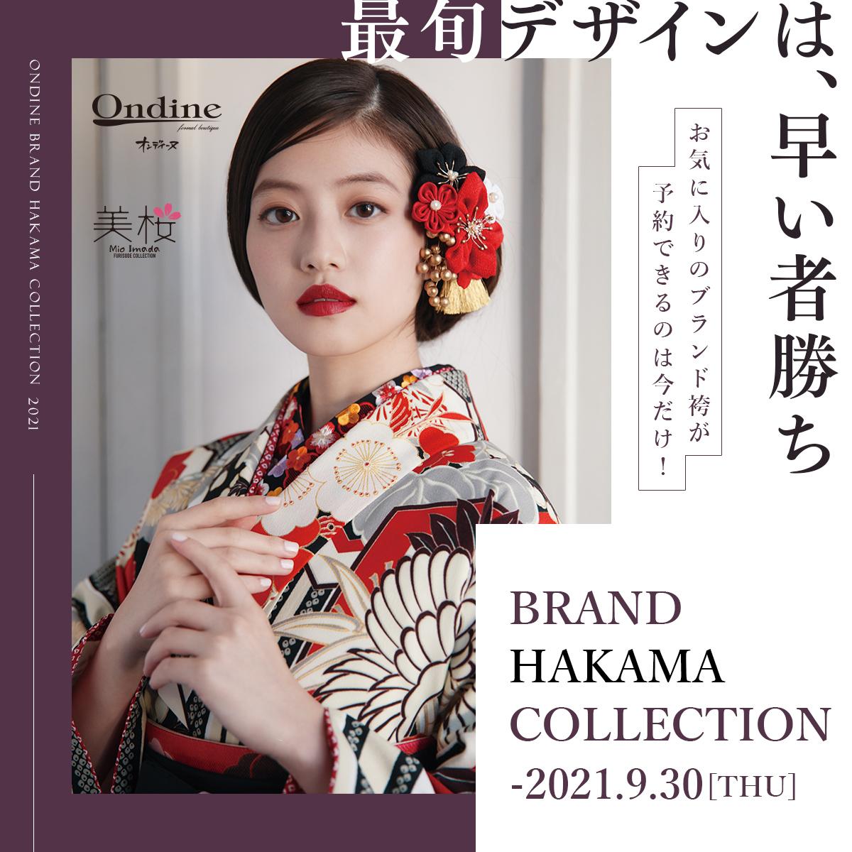 【心斎橋店】BRAND HAKAMA COLLECTION開催!