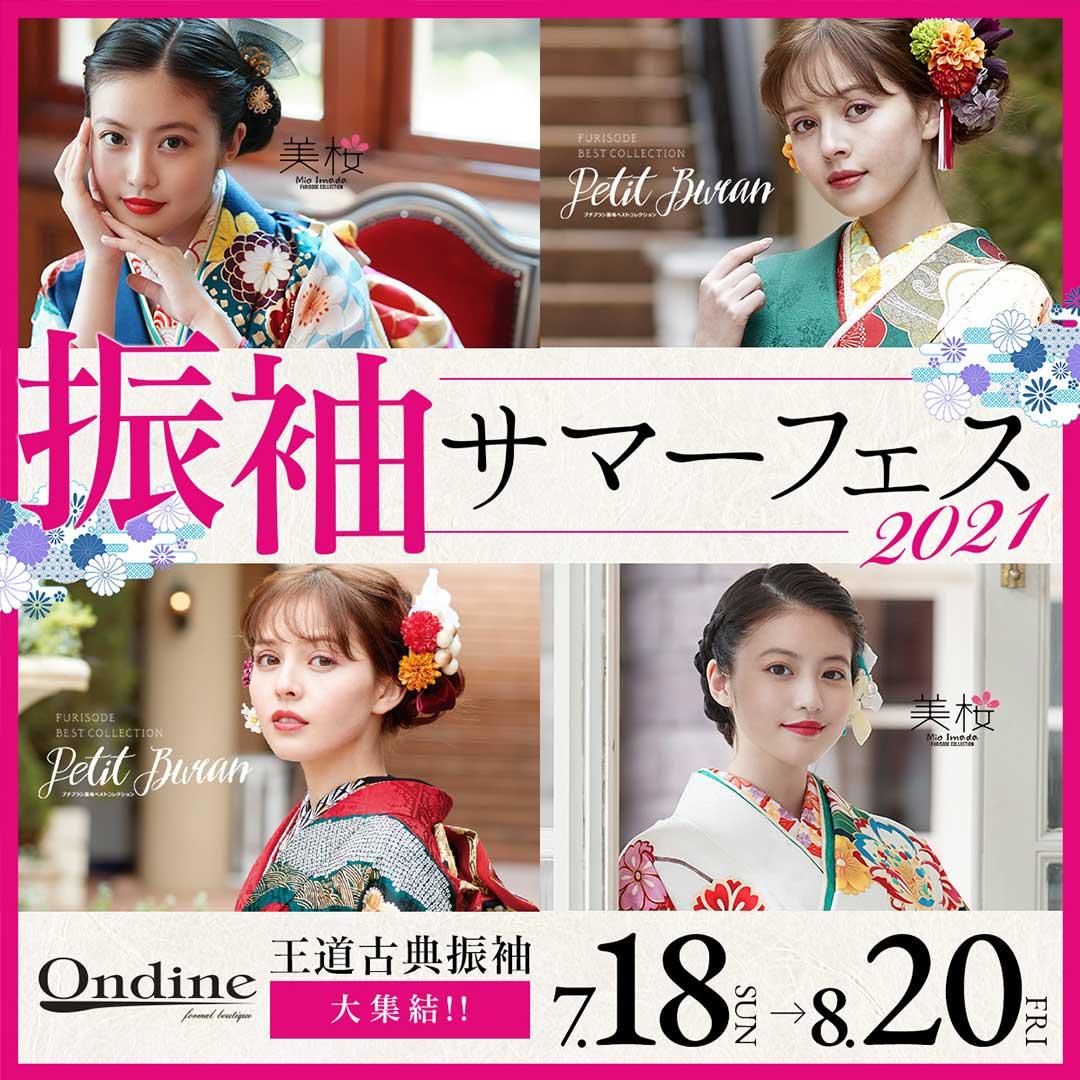 振袖サマーフェス2021