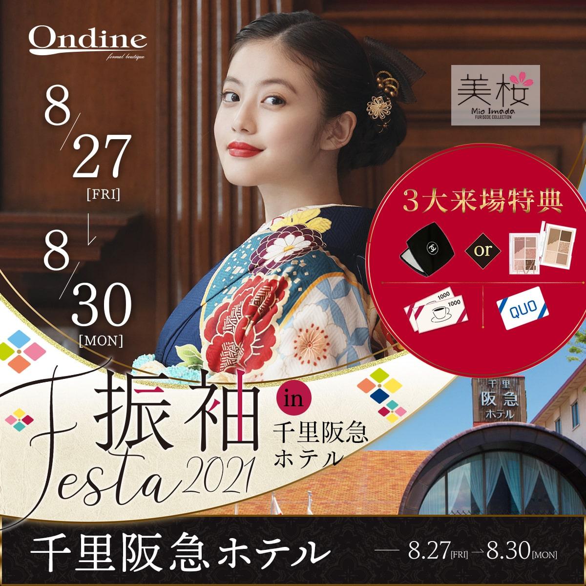 振袖FESTA 2021 in 千里阪急ホテル