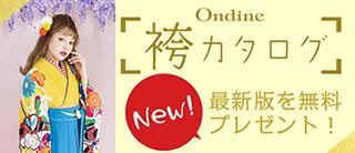 最新の袴カタログを無料プレゼント!