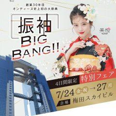 【振袖BIG BANG‼】梅田スカイビルでオンディーヌ史上初の大祭典♡