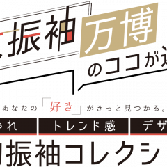 梅田スカイビル  空き状況 【オンディーヌ】