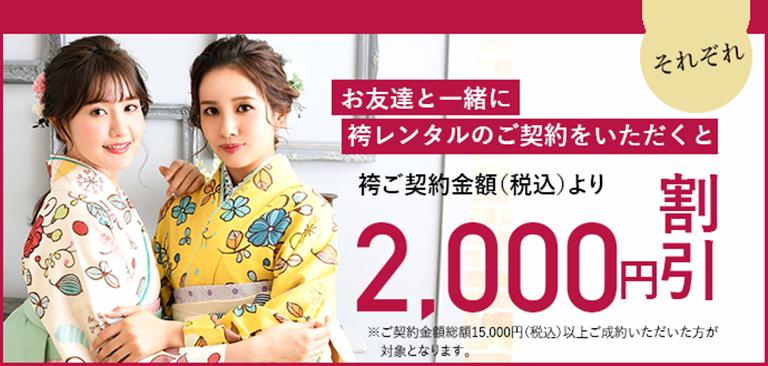 お友達と一緒に袴レンタルのご契約をいただくと、袴ご契約金額(税込)より2000円割引