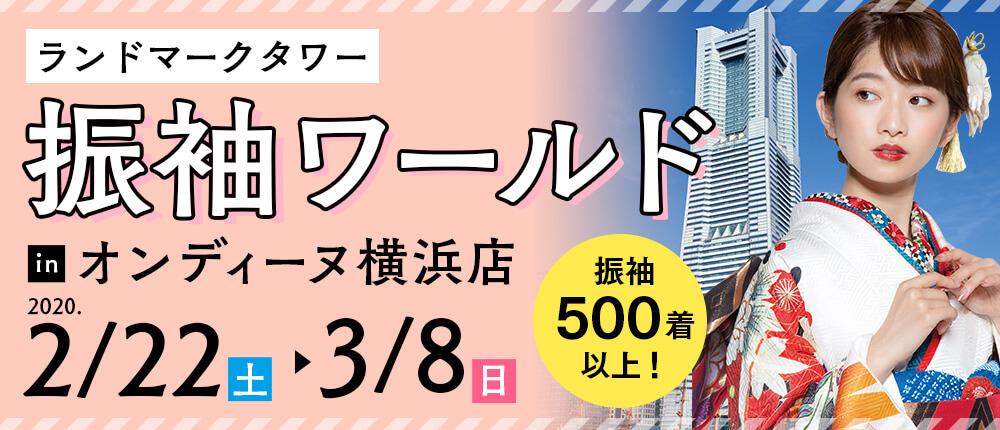 振袖ワールドinオンディーヌ横浜店