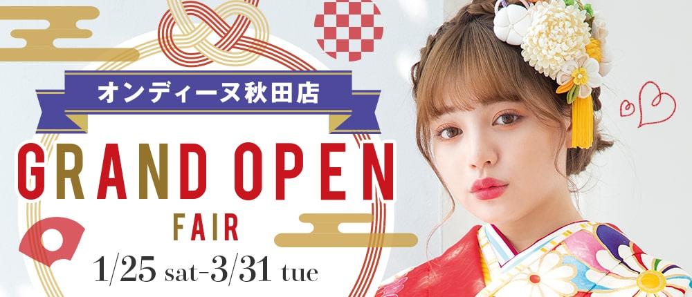 『オンディーヌ秋田店グランドオープンフェア』