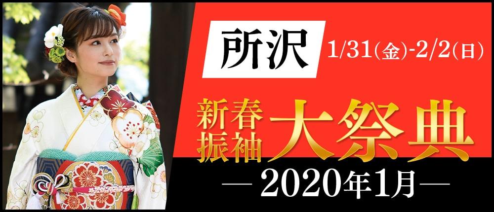 『所沢新春振袖大祭典』