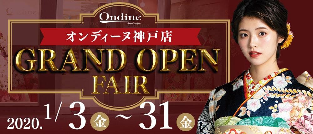 『神戸店 グランドオープンフェア』