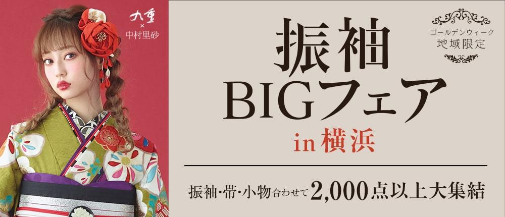 GW 振袖BIGフェアin横浜