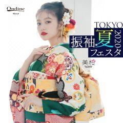 【関東】振袖夏フェスタin東京文具共和会館♥