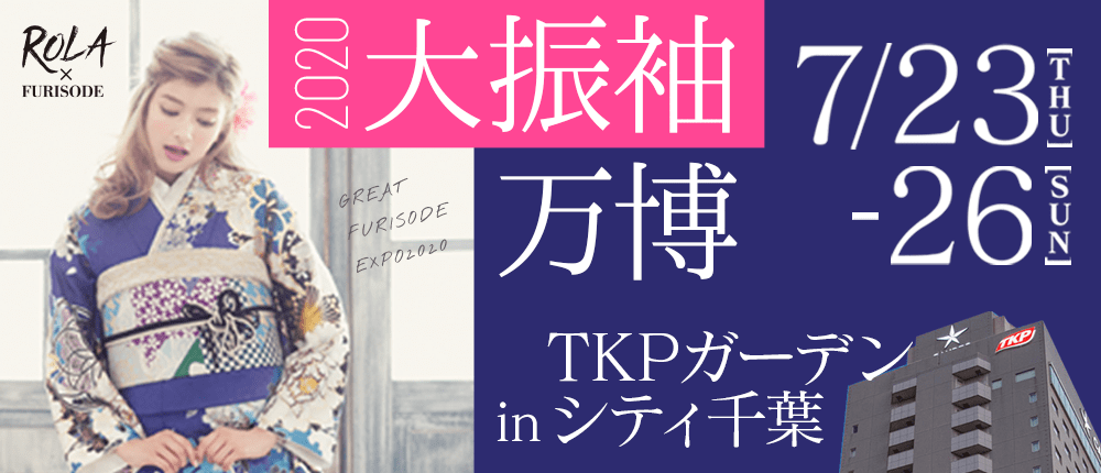 【ピックアップ】大振袖万博千葉2007