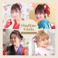 【成人式へア】Ondine Girlsによるイマドキの成人式ヘアメイク♡