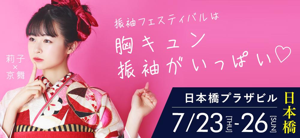 日本橋振袖フェスティバル