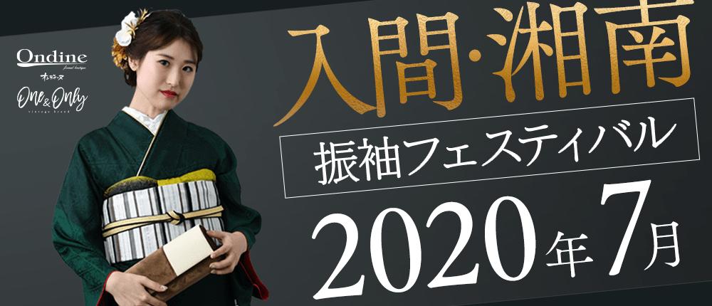 入間・湘南振袖フェスティバル
