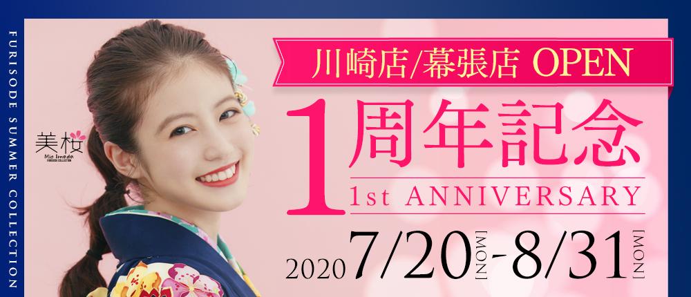 【ピックアップ】川崎・幕張OPEN1周年記念 開催中!