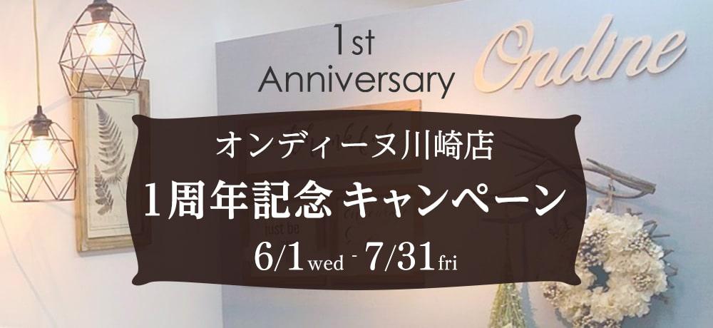 川崎店 1周年記念キャンペーン