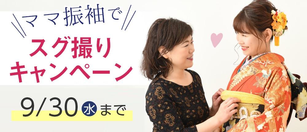 【スペシャルコンテンツ】スグ撮りキャンペーン