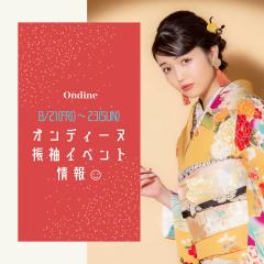【8/21~23の期間で開催】関東&関西の振袖イベント情報♡
