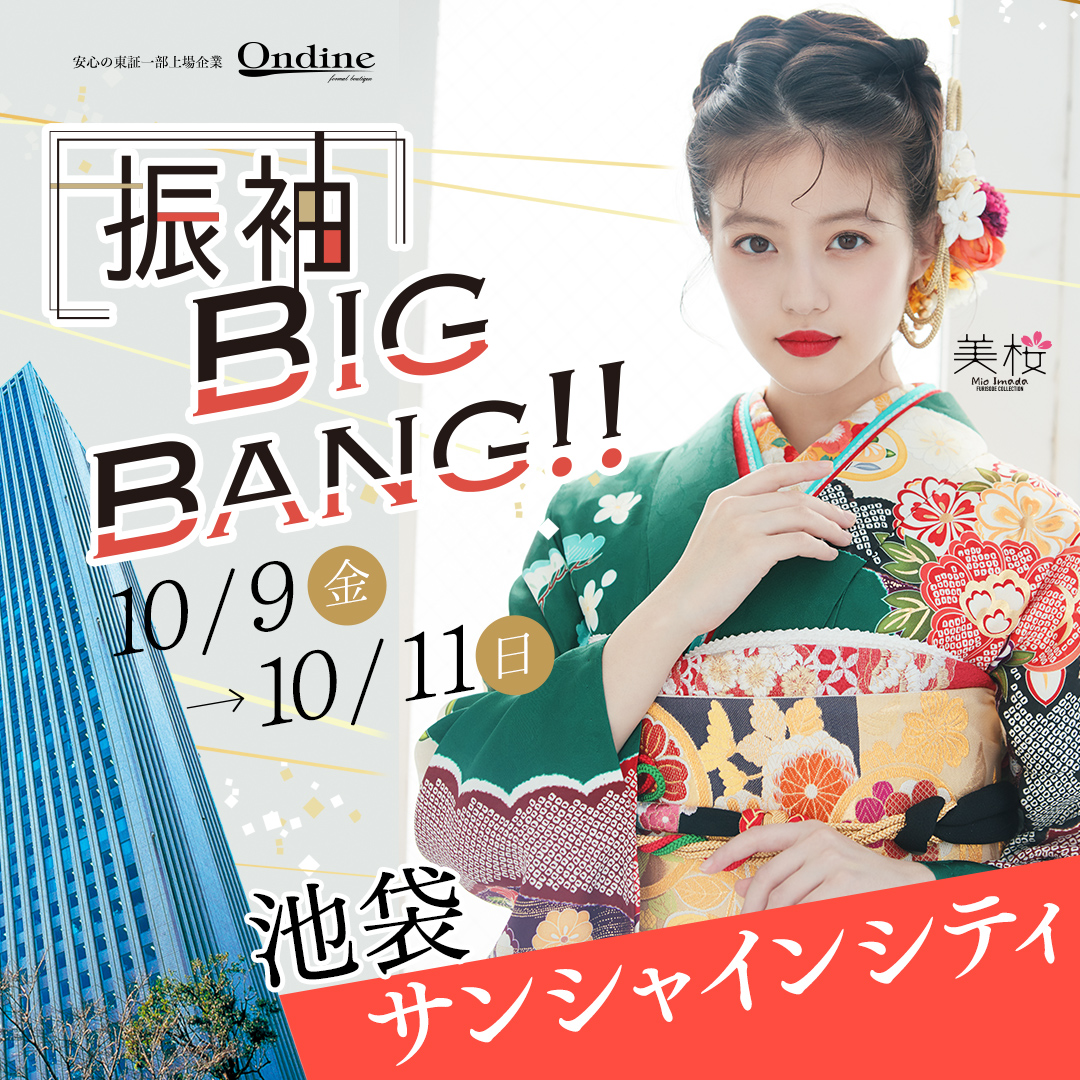【ピックアップ】振袖BIGBANG池袋2010