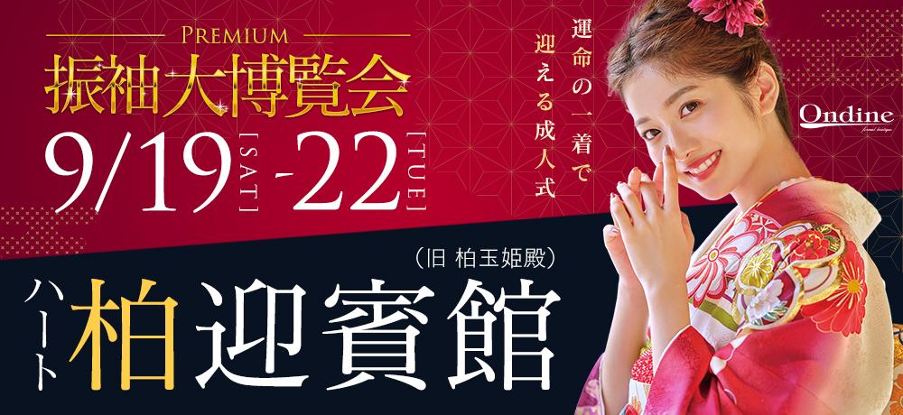 【ピックアップ】プレミアム振袖大博覧会inハート柏迎賓館2009