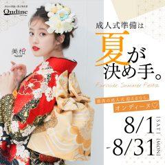 【8月フェア】8/1(土)より振袖サマーフェスタ開催中♡