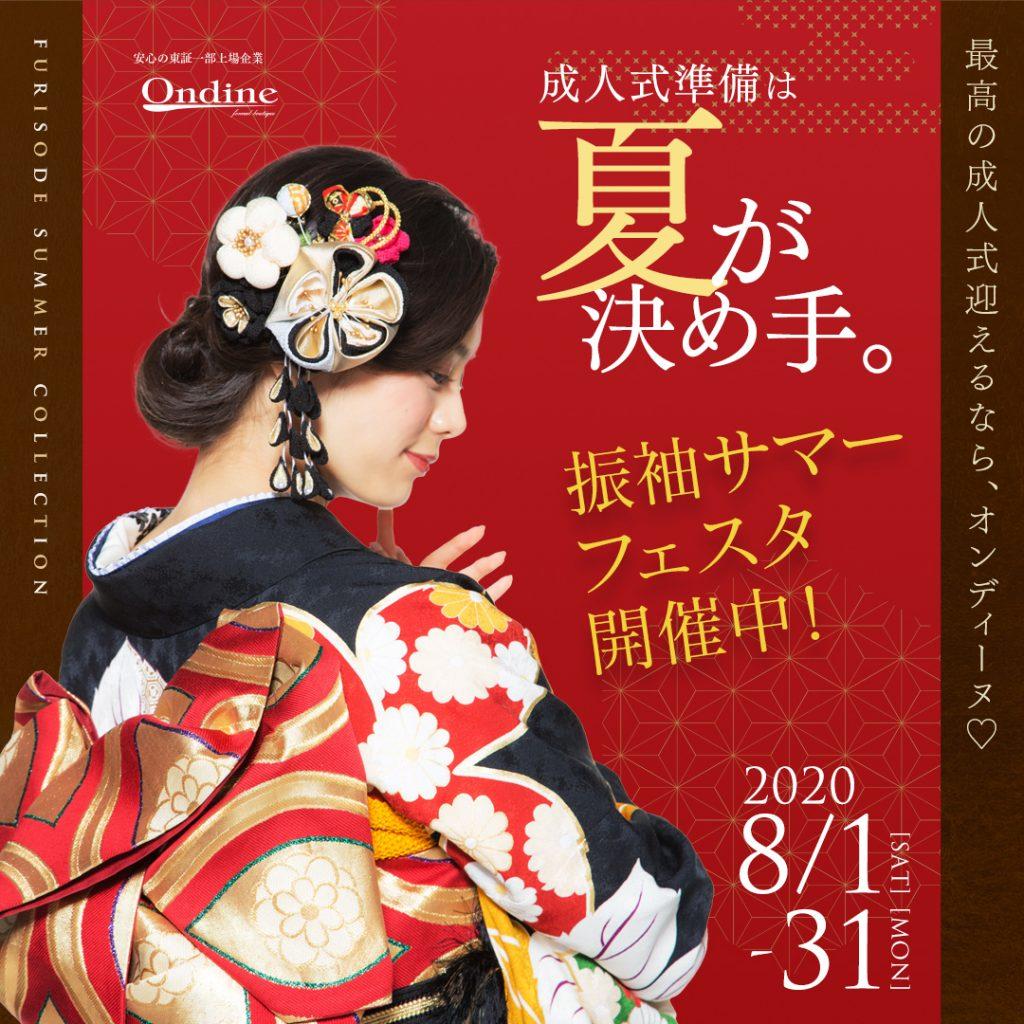 【振袖フェア】8/1(土)からサマーフェスタ開催中♡