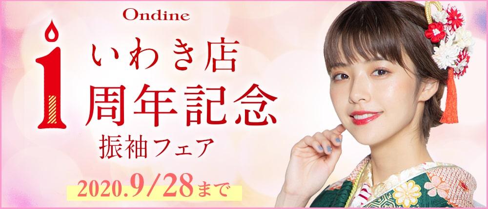 【ピックアップ】いわき店1周年記念振袖フェア