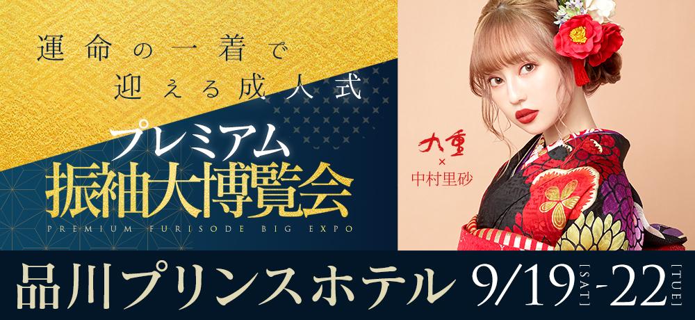 【ピックアップ】プレミアム振袖大博覧会in品川プリンスホテル2009