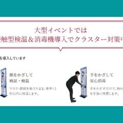 【オンディーヌの感染症対策】スマートチェッカーを導入します!