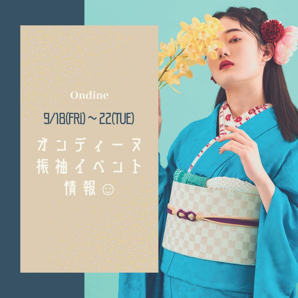 【9/18~22で開催】関東&東海の振袖イベント情報♡(オンディーヌ)