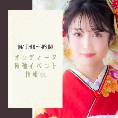 【10/1~4で開催】横浜&福岡の振袖イベント情報♡(オンディーヌ)