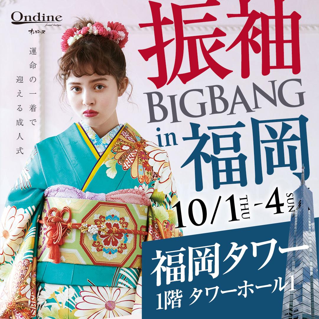 【ピックアップ】振袖BIGBANGin福岡