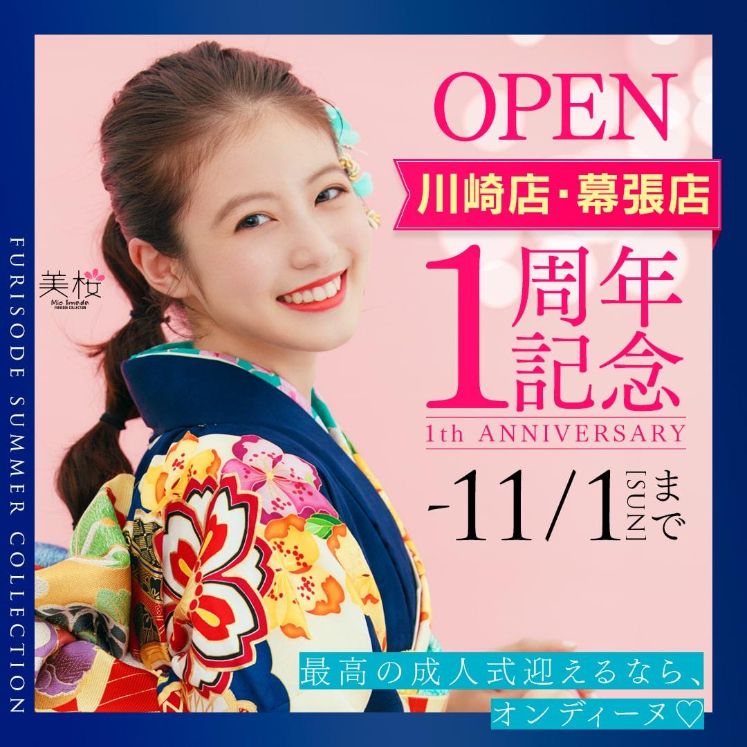 【ピックアップ】川崎店・幕張店1周年記念